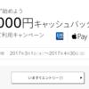 急げ!先着500名!ライフカードをApplepayに登録すると5,000円もらえるぞ!