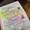 三重県教育工学研究会 2017年度 冬季セミナー「次代を生きる子どもにつけたい力と教師の役割」 レポート まとめ(2018年1月13日)