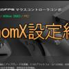 VenomXゲーム別設定紹介