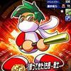 【サクセス・パワプロ2020】古長 衛士(三塁手)②【パワナンバー・画像ファイル】