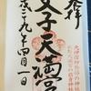 【京都】文子天満宮