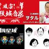 キュウソネコカミ&四星球4/19大阪城音楽堂で激突!
