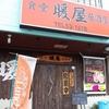 居酒屋「暖屋」で「味噌カツ定」(日替わり) 600円