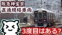 阪急が2度も試みた神宝線直通用の京都線車両…3度目はあるのか?