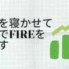 【投資スタイル比較】お金を寝かせて本気でFIREを目指す