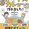 スパイスカレーを作るなら印度カリー子さんの本を読め。全人類作れるようになるべき!!