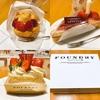 果物至上主義!ケーキ屋「FOUNDRY」が作る極上あまおうスイーツ【おすすめ】【期間限定】