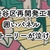 渋谷区再開発工事現場を囲うパネルのイラストが泣けると話題