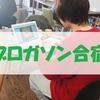 まるもで「ブロガソン合宿in千葉・金谷」が開催【イベントレポ】