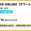 【ハピタス】TOWER RECORDS ONLINEが3.1%にポイントアップ!