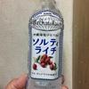 キリン 世界のKitchenから ソルティライチ 飲んでみました
