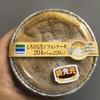 ファミリーマート とろける生シフォンケーキ 食べてみました