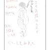 【64】 10/26「5分間ドローイング③ 8枚目」