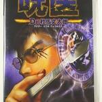 呪医・Dr杜馬丈太郎     隠れた名作アドベンチャーだからこそ 新鮮な気持ちで楽しめる