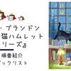 【アリ・ブランドン】『書店猫ハムレットシリーズ』の順番とあらすじを紹介します!【猫の日に読みたい!】