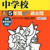 三輪田学園中学校では、天文クラブ体験(12/17開催)&入試問題チャレンジ(12/17開催)&直前説明会(12/23開催)の予約を学校HPにて受付中だそうです!