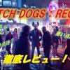 【ウォッチドッグス レギオン】プレイした感想 ~ハッキングを駆使したステルス&戦闘アクションが面白い!~