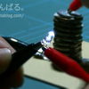 10円と1円を使った「ボルタの電池」をつくってみた【実験時間に注意】