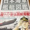 読み応え満点、精密イラスト&大縮尺模型写真満載の『日本海軍艦艇図鑑』