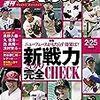 今日のカープ本:『週刊ベースボール 2019年 02/25号』