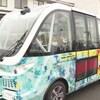 自治体初となる自動運転バスの定常運行開始