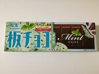 森永製菓「板チョコアイス」ミントはチョコミント苦手でも食べやすかった!板チョコが美味しい!