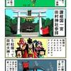 讃岐国一宮・田村神社を参拝するカニ