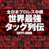 1988年頃の全日本プロレス 観戦記