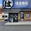 喜連瓜破 はま寿司 磯うどんと寿司3つ