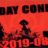 今日のコネ 2019-08-19 25日目