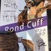 【ヘアアレンジ】ロンドカフ:今年流行のヘアアレンジ、まとまる髪型でミディアムからロングヘアの女の子 必見!