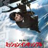 ミッション:インポッシブル フォールアウト シリーズ第6弾!! トム・クルーズ レベッカ・ファーガソン