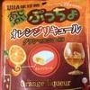 あじわいぷっちょ オレンジリキュール、ピーナッツクリーム UHA味覚糖