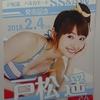 戸松遥 ハルカモードSS&AW発売記念サイン会 イベントレポート