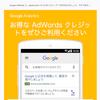 Google Adwords のテスト