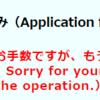 次は東京電力エナジーパートナーは使わない