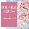 ブログ更新。埼玉県の私立高校入試は特殊!?