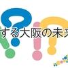 4月26日に「どないネット」集会。まもれネットも発言します(^^)