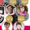スタートまで【第1回水戸黄門漫遊マラソン レースレポート2】