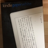 Kindle paper white購入!