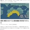 高知県でも新型コロナ感染者5名