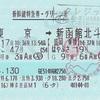 やまびこ47号(GC)・はやぶさ19号 新幹線特急券・グリーン券