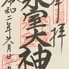 御朱印集め 氷室神社(Himurojinjya):奈良