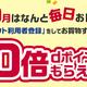 「dケータイ払いプラス」でポイント10倍、「dポイント利用者登録で毎日おトク!」キャンペーン