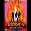 映画「チャーリーズ・エンジェル」感想 キャメロン・ディアスのかわいさだけで押し切れる映画