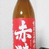 紫芋の王様使用焼酎 赤猿を飲んでみた【味の評価】