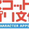 マスコットアプリ文化祭2017で自作ゲームを作った話