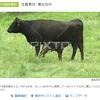 和牛が売れました!