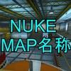 【NUKE】MAP名称