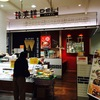 マークイズ韓国料理の韓美膳DELIハンビジェデリで買って来ました!(韓国料理)みなとみらい駅周辺ランチ情報口コミ評判